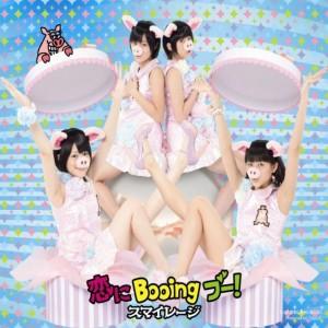 S/mileage - Koi Ni Booing Boo