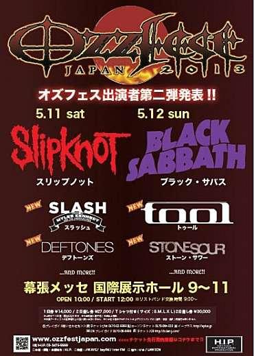 Ozzfest Japan divulga novas atrações